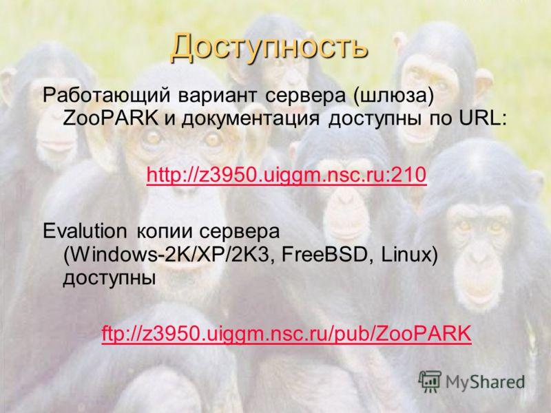 Доступность Работающий вариант сервера (шлюза) ZooPARK и документация доступны по URL: http://z3950.uiggm.nsc.ru:210 Evalution копии сервера (Windows-2K/XP/2K3, FreeBSD, Linux) доступны ftp://z3950.uiggm.nsc.ru/pub/ZooPARK