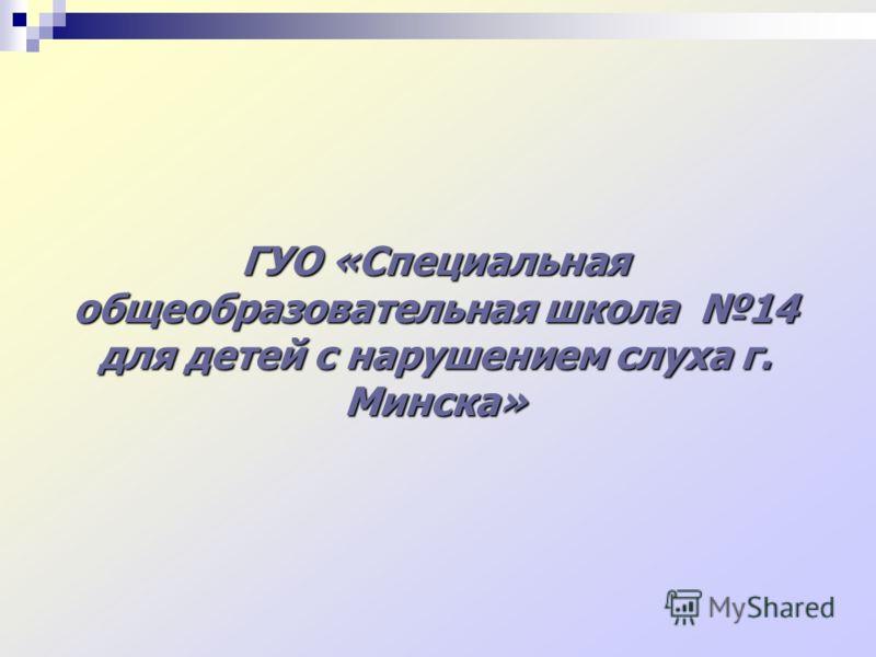 ГУО «Специальная общеобразовательная школа 14 для детей с нарушением слуха г. Минска»