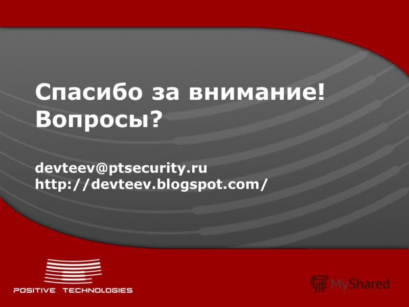 Спасибо за внимание! Вопросы? devteev@ptsecurity.ru http://devteev.blogspot.com/