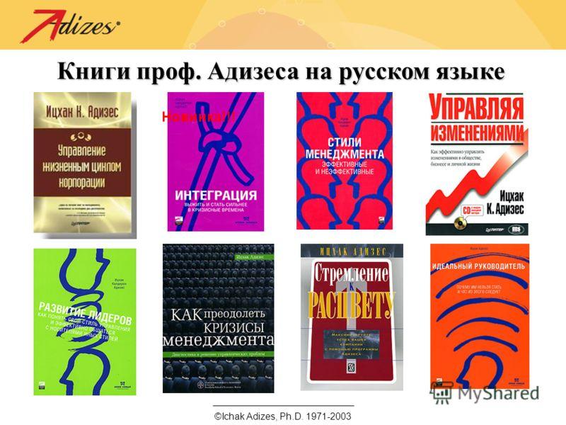 ©Ichak Adizes, Ph.D. 1971-2003 Книги проф. Адизеса на русском языке Новинка!!!