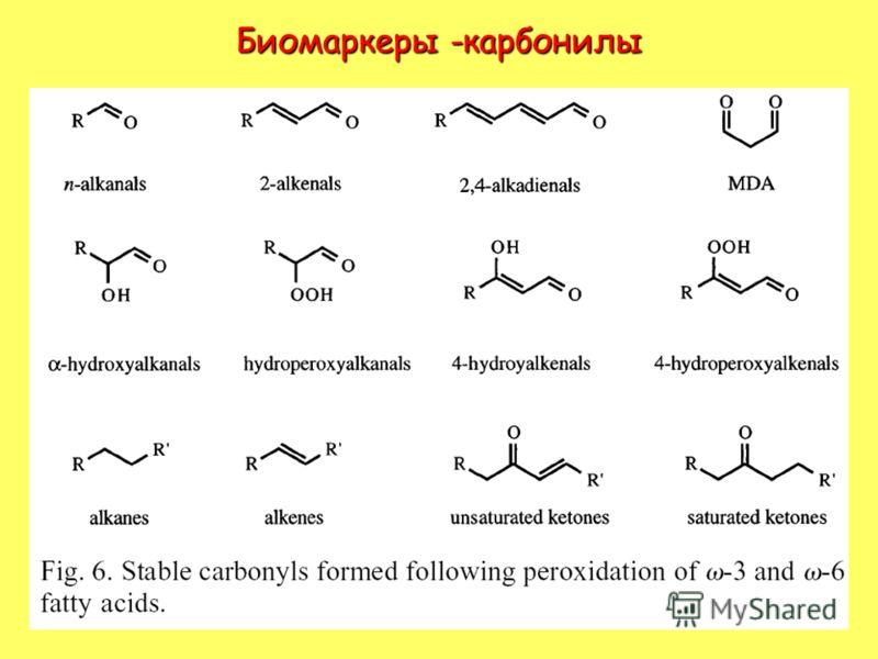 Биомаркеры -карбонилы