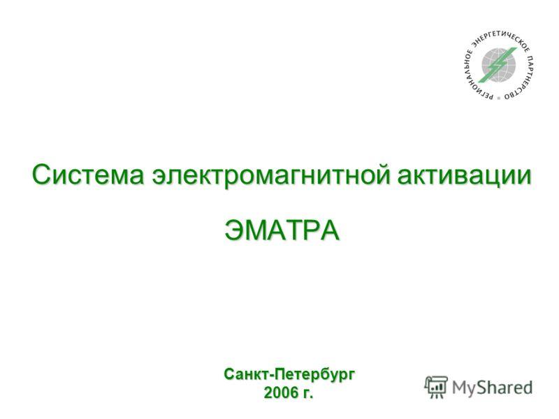 Система электромагнитной активации ЭМАТРА Санкт-Петербург 2006 г.