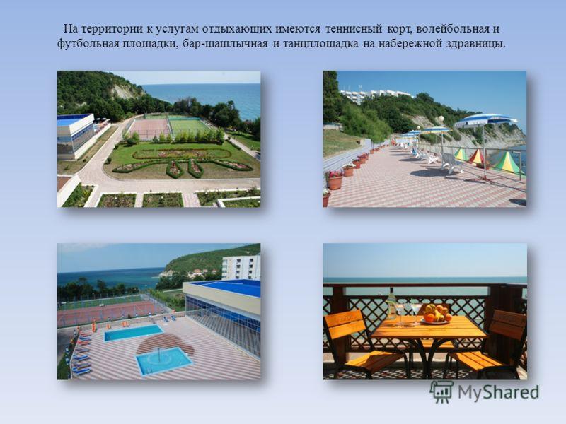 На территории к услугам отдыхающих имеются теннисный корт, волейбольная и футбольная площадки, бар-шашлычная и танцплощадка на набережной здравницы.