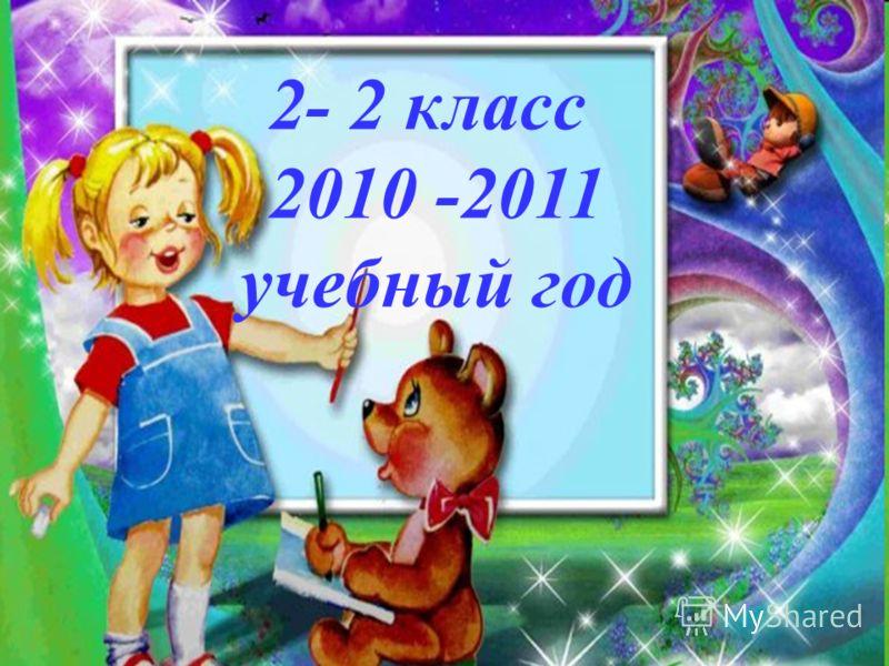 2- 2 класс 2010 -2011 учебный год