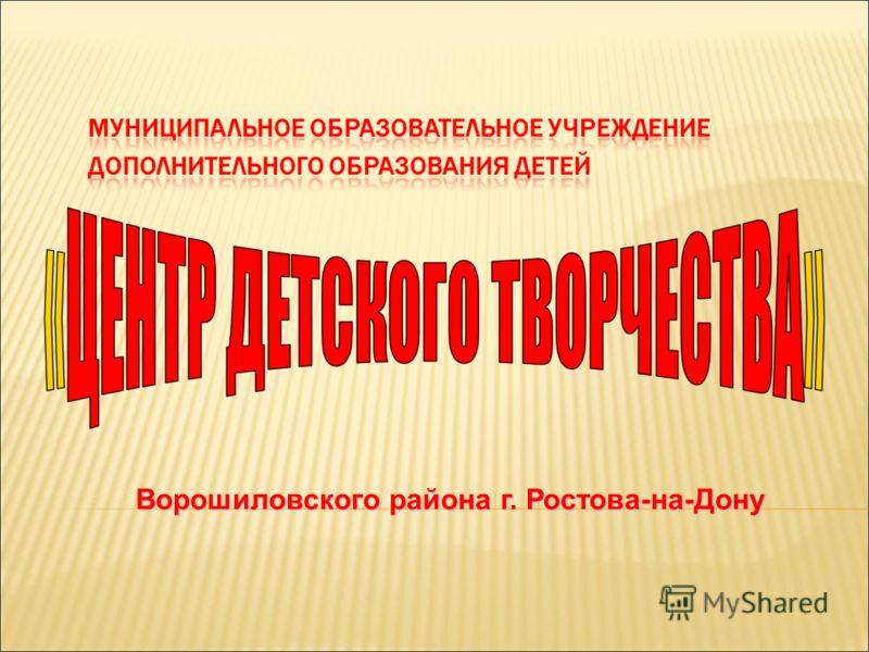 Ворошиловского района г. Ростова-на-Дону