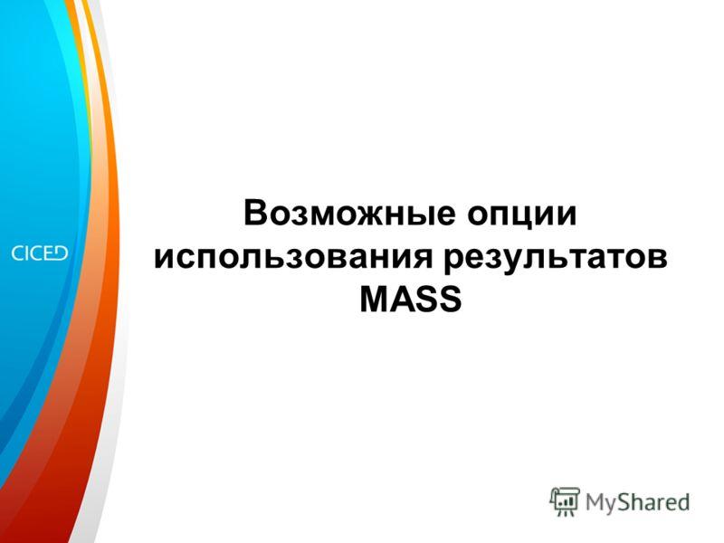 Возможные опции использования результатов MASS