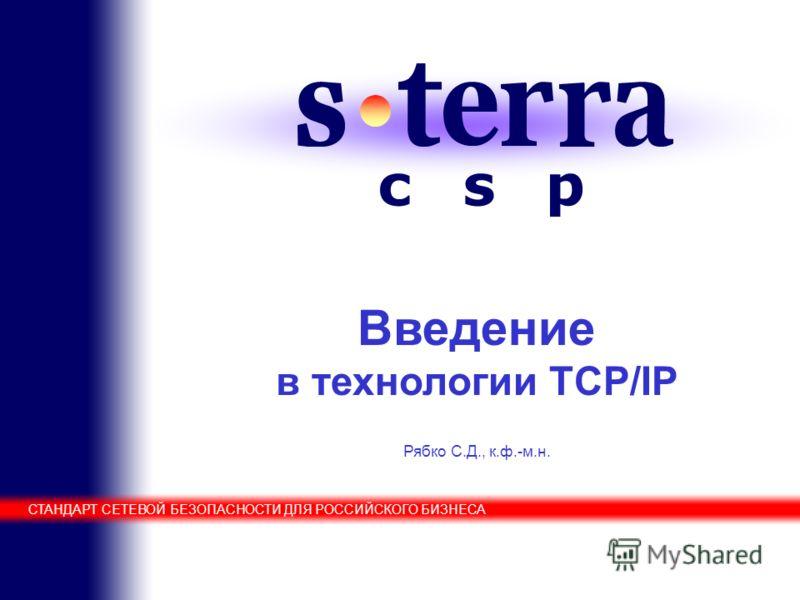 Cisco Solution Technology Integrator Введение в технологии TCP/IP Рябко С.Д., к.ф.-м.н. СТАНДАРТ СЕТЕВОЙ БЕЗОПАСНОСТИ ДЛЯ РОССИЙСКОГО БИЗНЕСА
