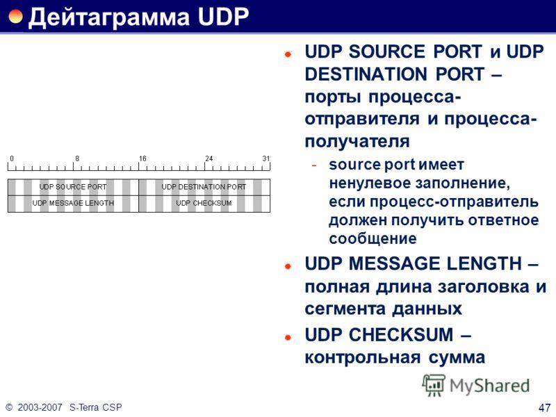 © 2003-2007 S-Terra CSP 47 Дейтаграмма UDP UDP SOURCE PORT и UDP DESTINATION PORT – порты процесса- отправителя и процесса- получателя source port имеет ненулевое заполнение, если процесс-отправитель должен получить ответное сообщение UDP MESSAGE LE