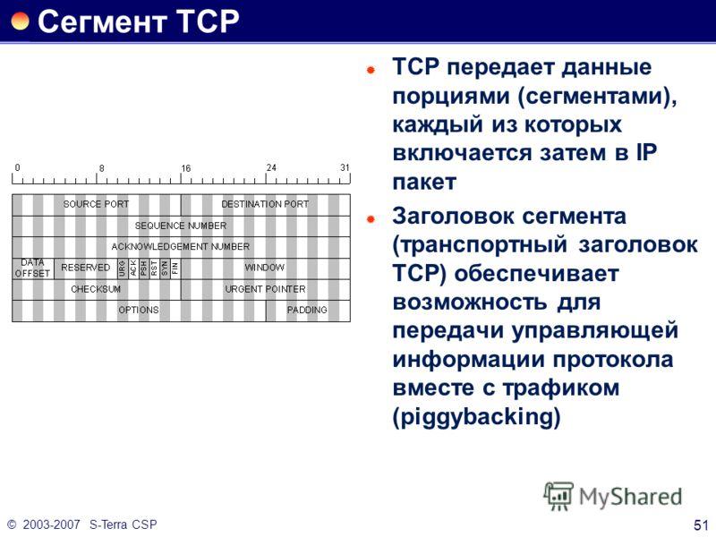 © 2003-2007 S-Terra CSP 51 Сегмент TCP ТСР передает данные порциями (сегментами), каждый из которых включается затем в IP пакет Заголовок сегмента (транспортный заголовок ТСР) обеспечивает возможность для передачи управляющей информации протокола вме