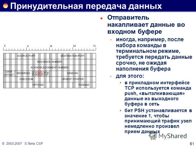 © 2003-2007 S-Terra CSP 61 Принудительная передача данных Отправитель накапливает данные во входном буфере иногда, например, после набора команды в терминальном режиме, требуется передать данные срочно, не ожидая наполнения буфера для этого: в прик