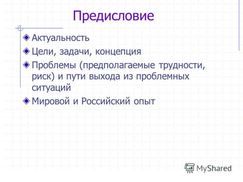 Предисловие Актуальность Цели, задачи, концепция Проблемы (предполагаемые трудности, риск) и пути выхода из проблемных ситуаций Мировой и Российский опыт