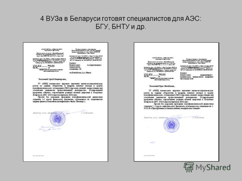 4 ВУЗа в Беларуси готовят специалистов для АЭС: БГУ, БНТУ и др.