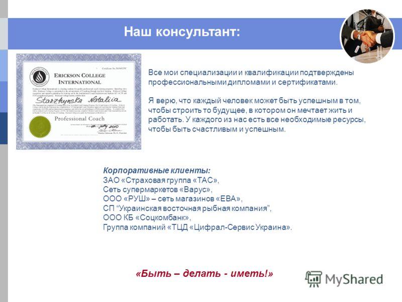 Company Name www.themegallery.com Корпоративные клиенты: ЗАО «Страховая группа «ТАС», Сеть супермаркетов «Варус», ООО «РУШ» – сеть магазинов «ЕВА», СП Украинская восточная рыбная компания, ООО КБ «Соцкомбанк», Группа компаний «ТЦД «Цифрал-Сервис Укра