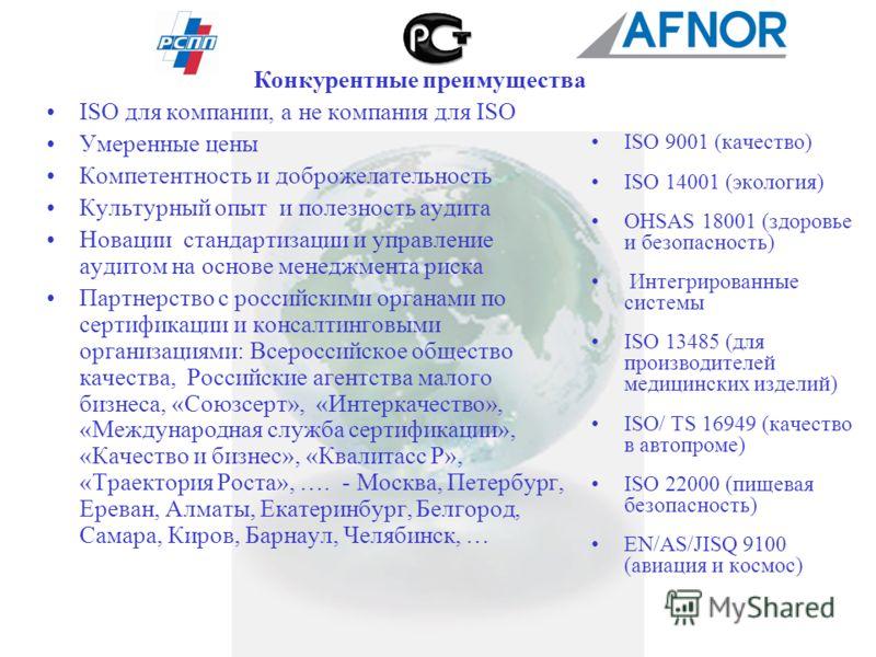 ISO для компании, а не компания для ISO Умеренные цены Компетентность и доброжелательность Культурный опыт и полезность аудита Новации стандартизации и управление аудитом на основе менеджмента риска Партнерство с российскими органами по сертификации