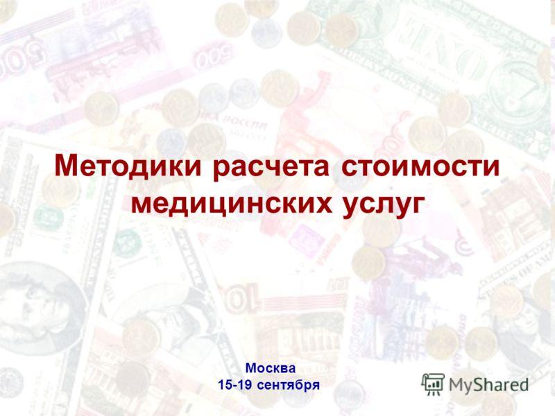 Методики расчета стоимости медицинских услуг Москва 15-19 сентября