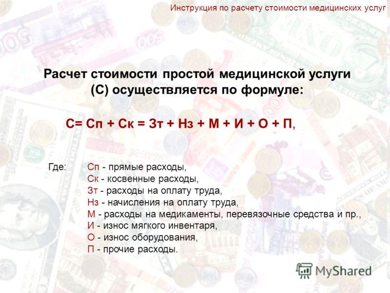 С= Сп + Ск = Зт + Нз + М + И + О + П, Где: Сп - прямые расходы, Ск - косвенные расходы, Зт - расходы на оплату труда, Нз - начисления на оплату труда, М - расходы на медикаменты, перевязочные средства и пр., И - износ мягкого инвентаря, О - износ обо