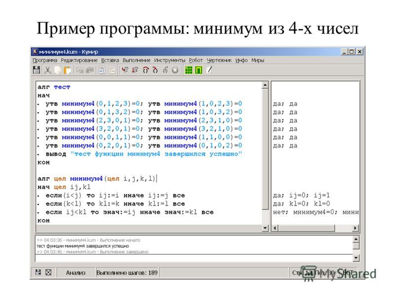 Пример программы: минимум из 4-х чисел