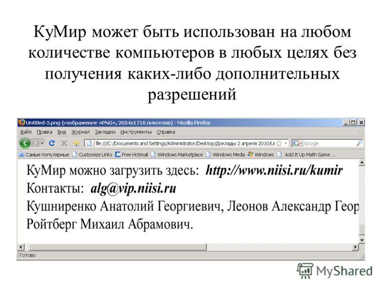 КуМир может быть использован на любом количестве компьютеров в любых целях без получения каких-либо дополнительных разрешений
