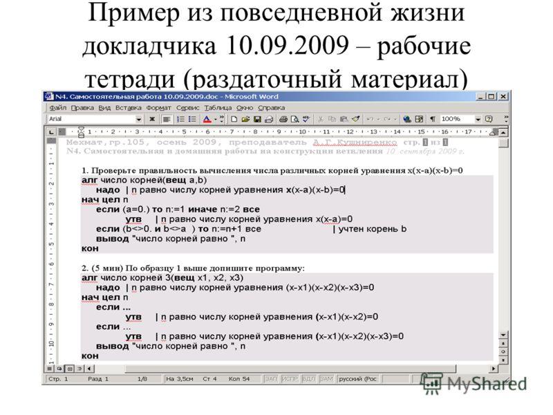 Пример из повседневной жизни докладчика 10.09.2009 – рабочие тетради (раздаточный материал)