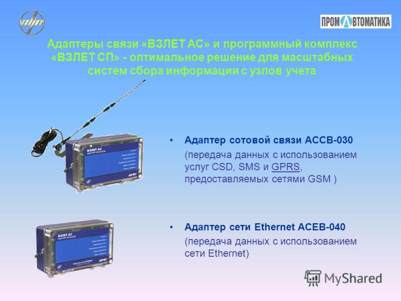 Адаптеры связи «ВЗЛЕТ АС» и программный комплекс «ВЗЛЕТ СП» - оптимальное решение для масштабных систем сбора информации с узлов учета Адаптер сотовой связи АССВ-030 (передача данных с использованием услуг CSD, SMS и GPRS, предоставляемых сетями GSM