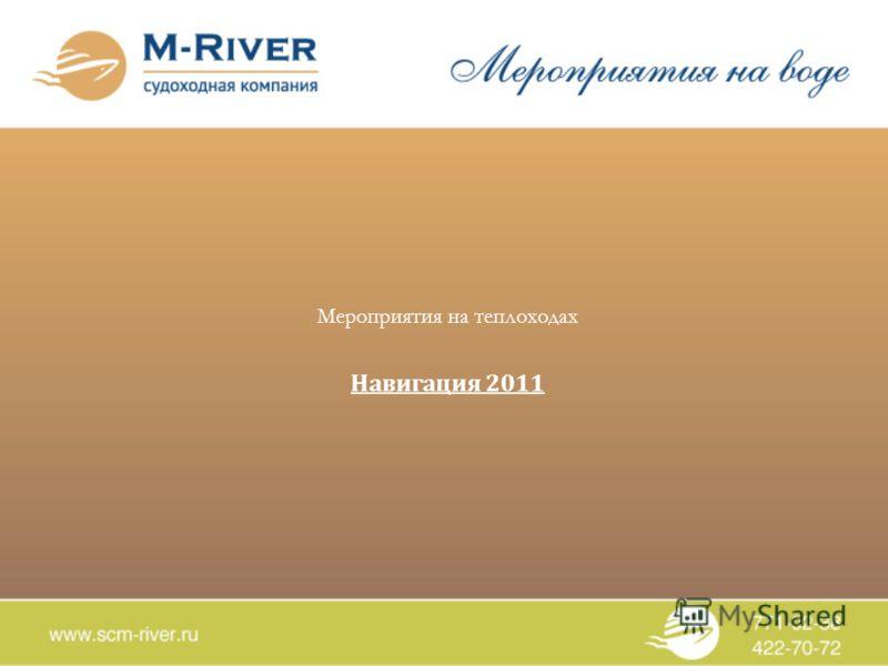 Мероприятия на теплоходах Навигация 2011