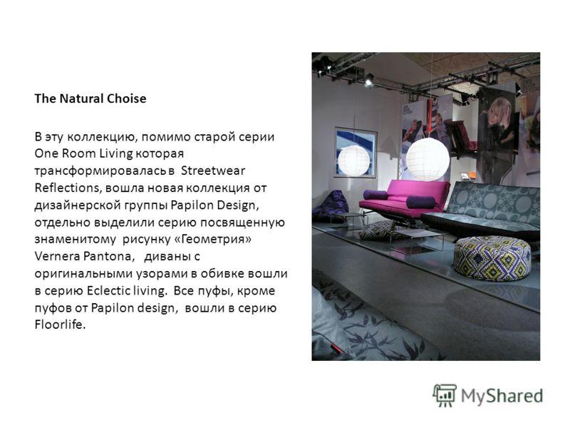 The Natural Choise В эту коллекцию, помимо старой серии One Room Living которая трансформировалась в Streetwear Reflections, вошла новая коллекция от дизайнерской группы Papilon Design, отдельно выделили серию посвященную знаменитому рисунку «Геометр