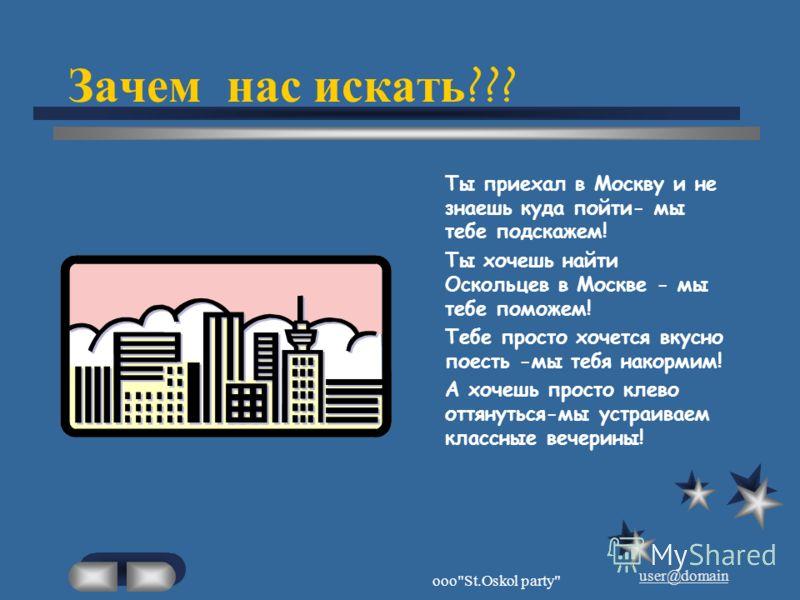 user@domain оооSt.Oskol party А где же нас найти??? Да в стольном граде Москве А точнее - Святопыхов переулок дом 13 В п о д в а л е В п о д в а л е