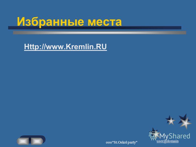 user@domain оооSt.Oskol party О себе Опишите себя: –имя –адрес E-mail –дополнительные сведения –место проживания Вставьте графику или фотографию справа