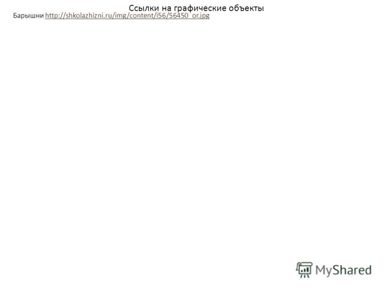 Ссылки на графические объекты Барышни http://shkolazhizni.ru/img/content/i56/56450_or.jpghttp://shkolazhizni.ru/img/content/i56/56450_or.jpg