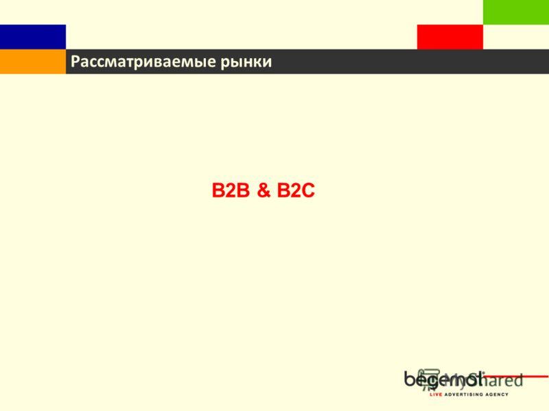 В2В & B2C Рассматриваемые рынки