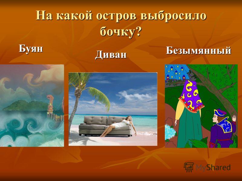 На какой остров выбросило бочку? Буян Диван Безымянный
