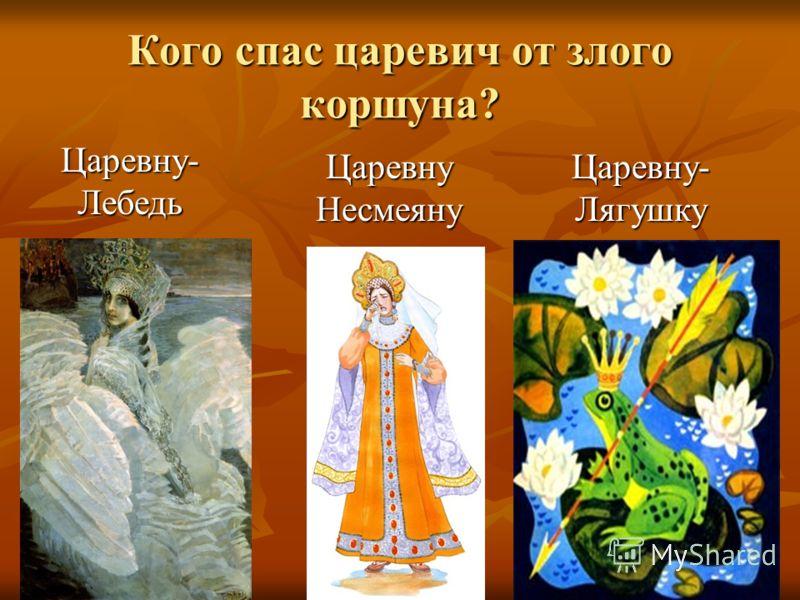 Кого спас царевич от злого коршуна? Царевну- Лебедь Царевну Несмеяну Царевну- Лягушку