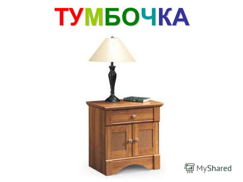 ТУМБОЧКА