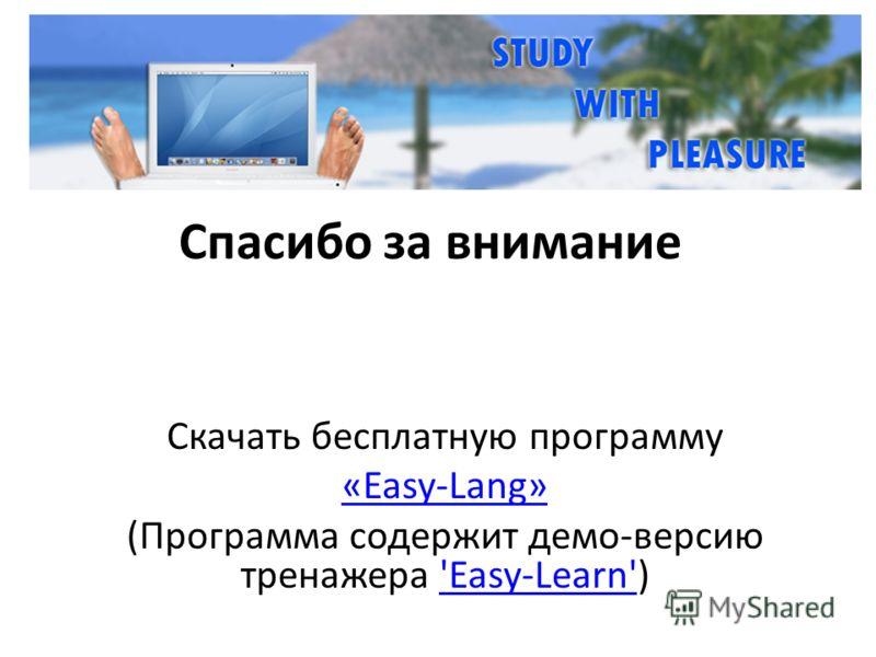 Спасибо за внимание Скачать бесплатную программу «Easy-Lang» (Программа cодержит демо-версию тренажера 'Easy-Learn')'Easy-Learn'