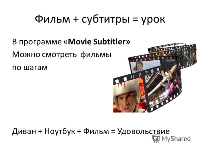 Фильм + субтитры = урок В программе «Movie Subtitler» Можно смотреть фильмы по шагам Диван + Ноутбук + Фильм = Удовольствие