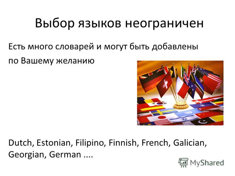 Выбор языков неограничен Есть много словарей и могут быть добавлены по Вашему желанию Dutch, Estonian, Filipino, Finnish, French, Galician, Georgian, German....