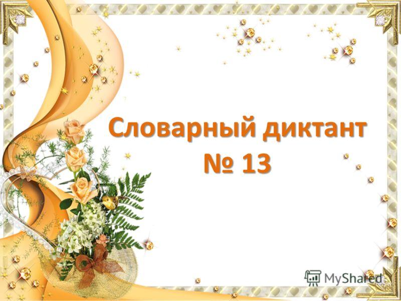 Словарный диктант 13 13