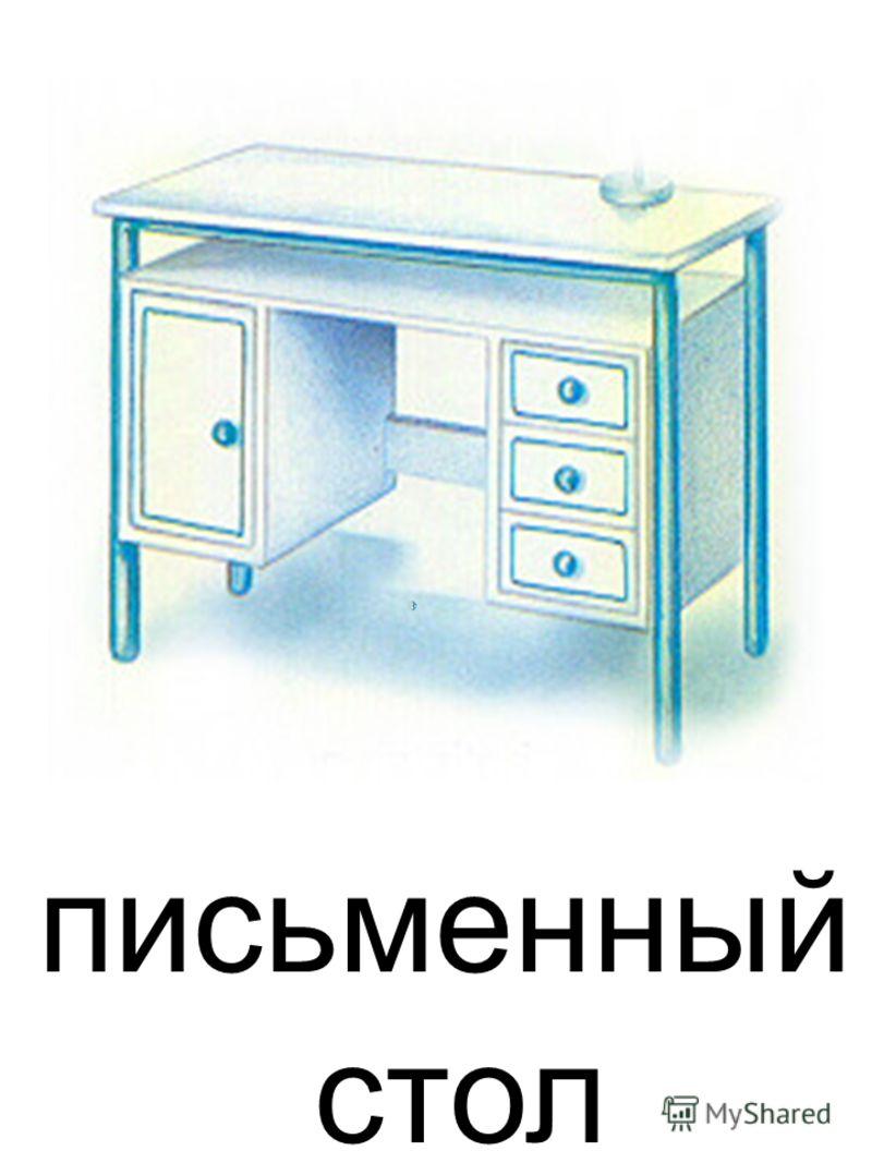 """Презентация на тему: """"предметы домашнего обихода (часть3) та."""