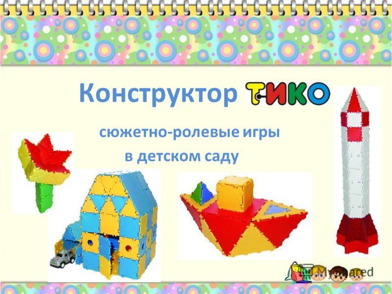 Конструктор сюжетно-ролевые игры в детском саду