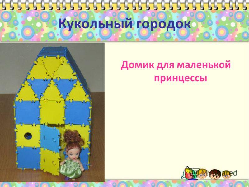 Кукольный городок Домик для маленькой принцессы