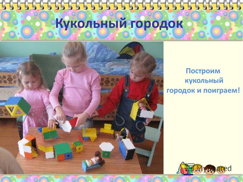 Построим кукольный городок и поиграем! Кукольный городок