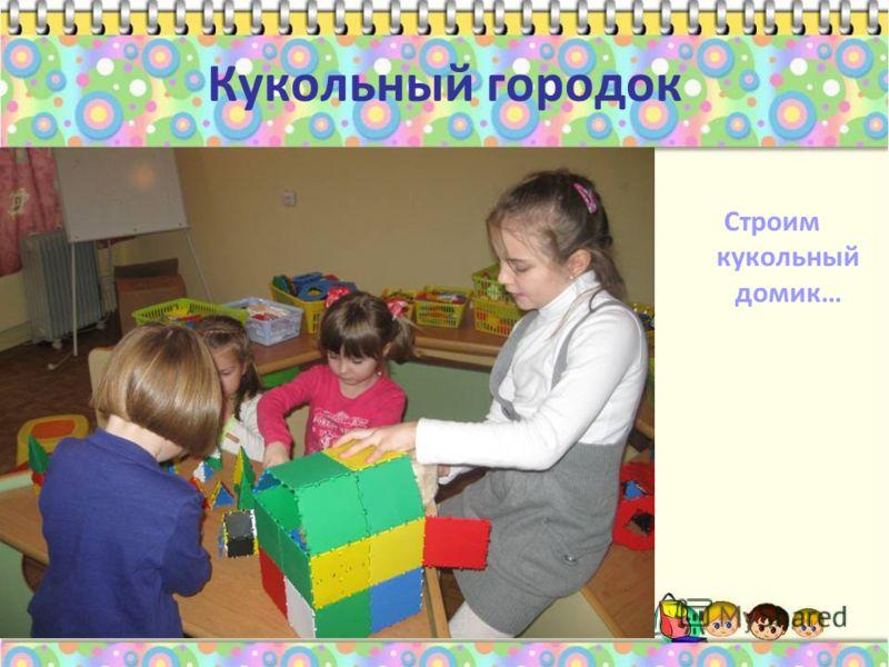 Строим кукольный домик…
