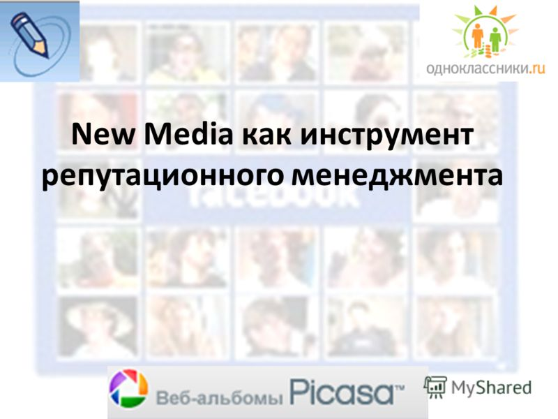 New Media как инструмент репутационного менеджмента