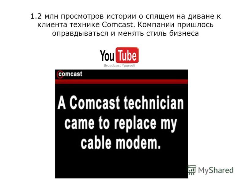 1.2 млн просмотров истории о спящем на диване к клиента технике Comcast. Компании пришлось оправдываться и менять стиль бизнеса