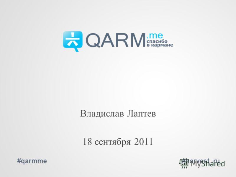 Владислав Лаптев 18 сентября 2011 #qarmme#harvest_ru