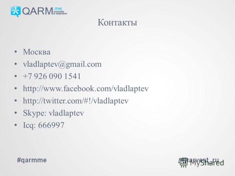 Контакты Москва vladlaptev@gmail.com +7 926 090 1541 http://www.facebook.com/vladlaptev http://twitter.com/#!/vladlaptev Skype: vladlaptev Icq: 666997 #qarmme#harvest_ru