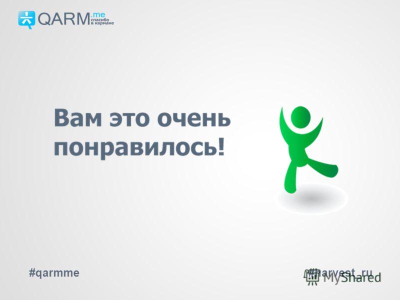#qarmme#harvest_ru