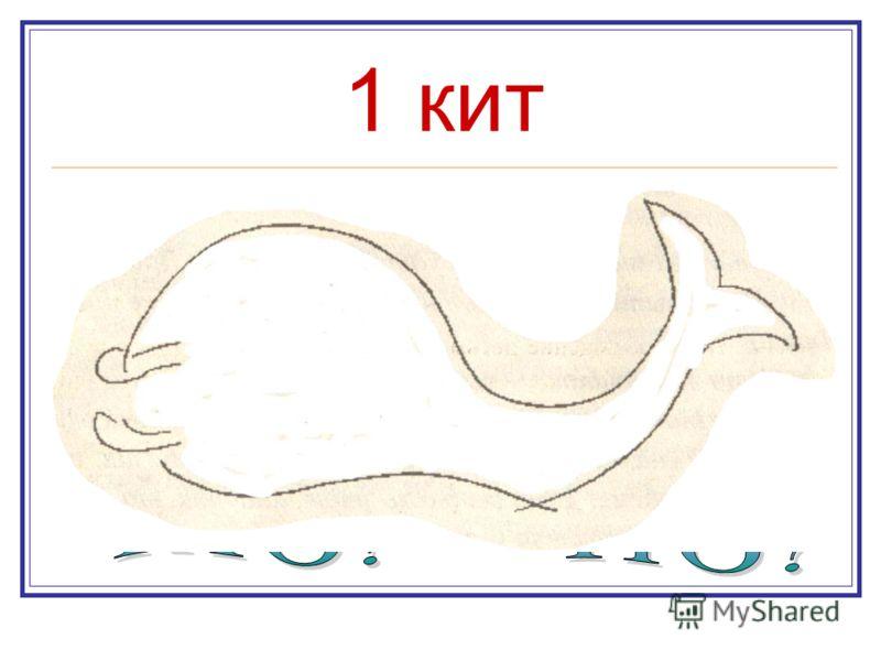 1 кит грамматическое значение Имя существительное - ПРЕДМЕТ