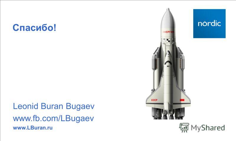 Спасибо! Leonid Buran Bugaev www.fb.com/LBugaev www.LBuran.ru