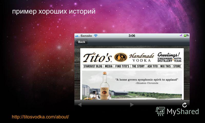 пример хороших историй http://titosvodka.com/about/